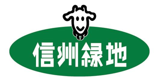 有限会社 信州緑地(コーポレートサイト)